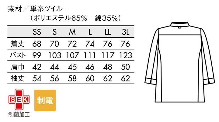 CK-BW6501 コックコート(長袖) サイズ一覧