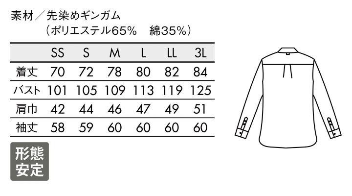 BW2504 シャツ(長袖) サイズ一覧