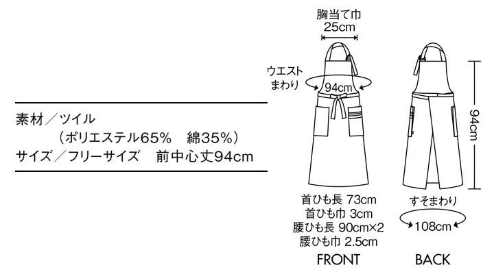 BW5502 エプロン サイズ一覧