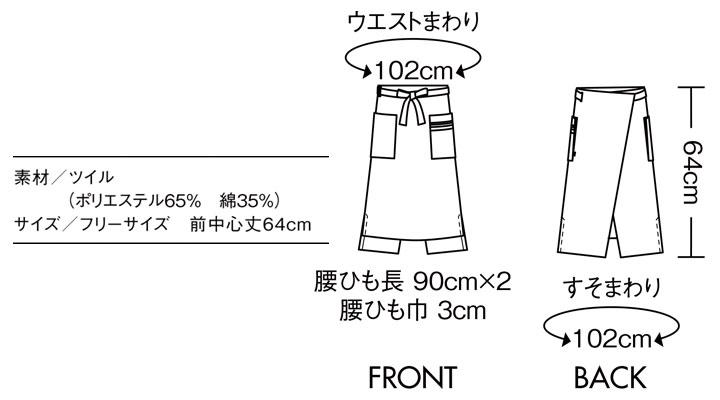 BW9502 サロンエプロン サイズ一覧