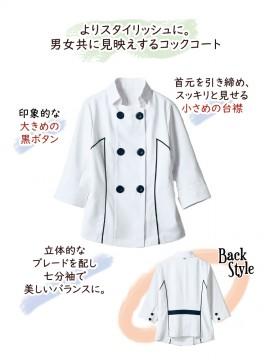 CK-BW8001  ジャケット(七分袖) コック ホワイト 白 バックスタイル