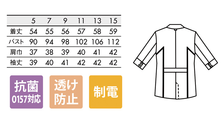 CK-BW8001  ジャケット(七分袖) コック ホワイト 白 サイズ表
