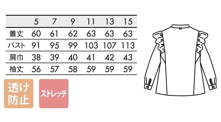 BW2001 ブラウス(長袖) サイズ一覧