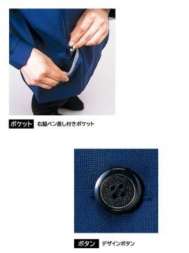 JC-8800 スモック ポケット ボタン