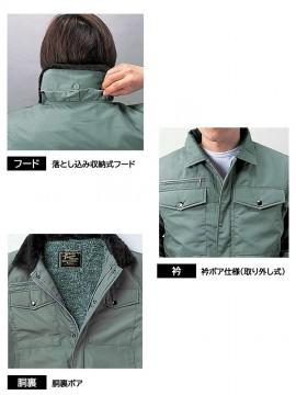 JC-9500 防寒コート(フード付き) フード 衿 胴裏