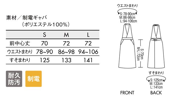 BW5501 ドレスエプロン サイズ一覧