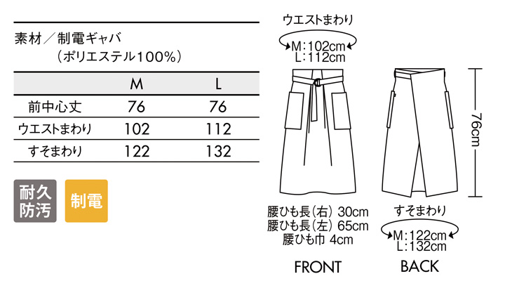 BW9501 サロンエプロン サイズ一覧