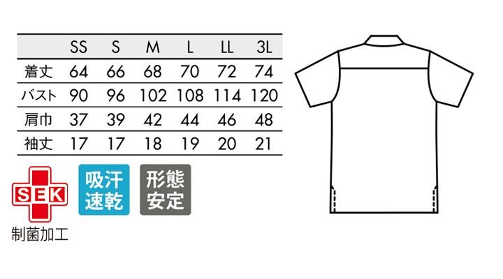 OV2511 ポロシャツ(半袖) サイズ一覧