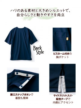 OV2512 ワイドTシャツ(半袖) バックスタイル