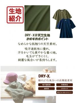 OV2512 ワイドTシャツ(半袖) 高機能素材 スナップボタン 配色テープ