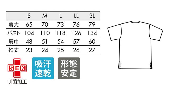 OV2512 ワイドTシャツ(半袖) サイズ一覧