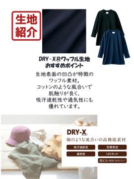 OV2513 カットソー(8分袖) 吸汗速乾 通気性 形態安定 UVカット 抗ピル