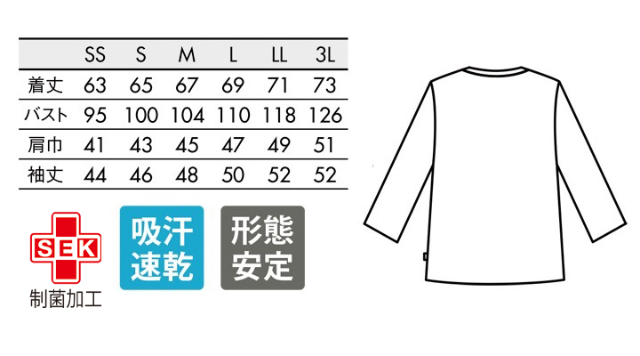 OV2513 カットソー(8分袖) サイズ一覧