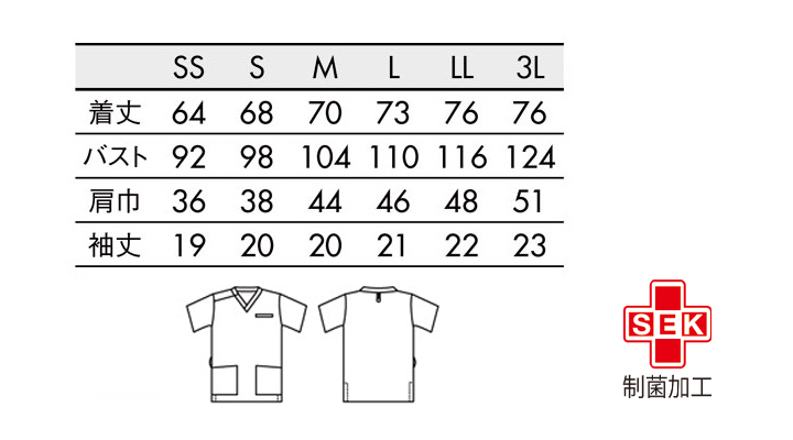 OV6503 スクラブ(半袖) サイズ一覧