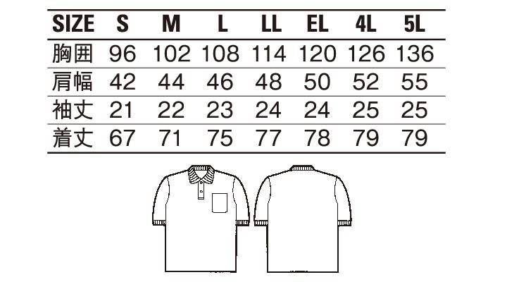 JC-24414 製品制電半袖ポロシャツ サイズ一覧