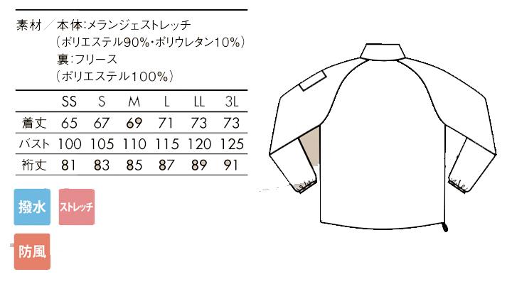 CK81021 ブルゾン(長袖) サイズ一覧