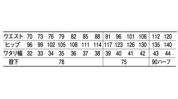 JC-40002 エコツータックカーゴパンツ サイズ表