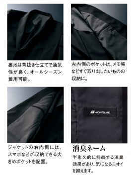 CKBM10010 ジャケット(長袖・裏地付) 裏地 左内側ポケット 右内側ポケット 消臭ネーム