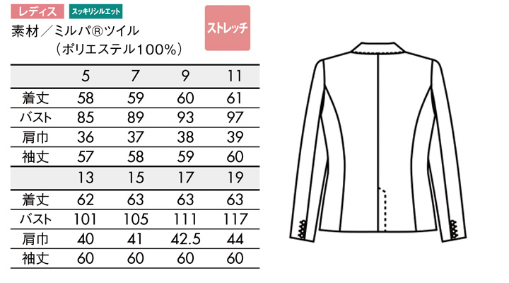 CKBM10010 ジャケット(長袖・裏地付) サイズ一覧