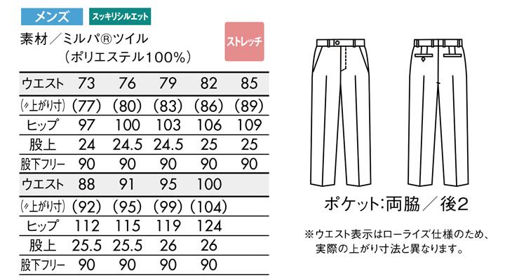 CKBM76010 パンツ(ノータック・裏地付) サイズ一覧