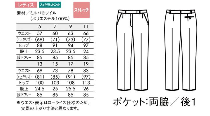 CKBM70010 パンツ(ノータック・裏地付) サイズ一覧