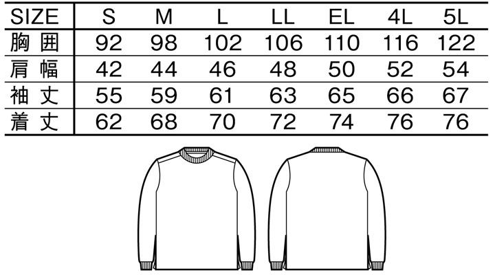 JC-55304 収集速乾長袖Tシャツ サイズ一覧