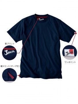 JC-55314 吸収速乾半袖Tシャツ 機能一覧