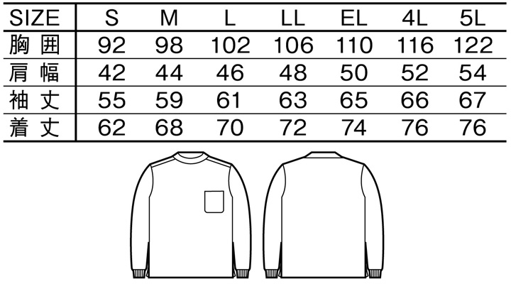 JC55324 吸収速乾長袖ローネックシャツ サイズ一覧