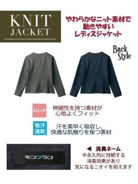 CKBR1102 ニットジャケット(長袖) ポケット パイピング 消臭ネーム