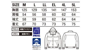 JC-48170 防寒ブルゾン(フード付) サイズ表