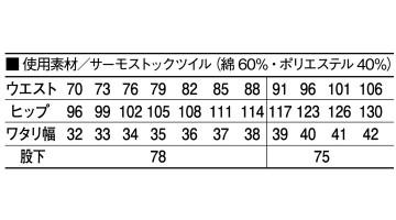 JC-41401 吸湿発熱ツータックパンツ サイズ表