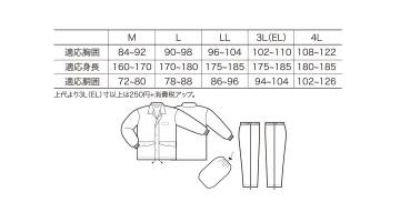 KU-7200 レインコート・パンツ サイズ表