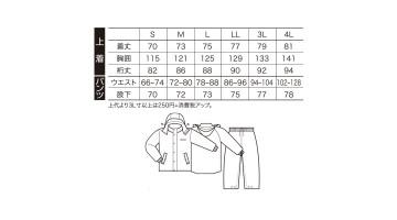 KU-7250 レインコート・パンツ サイズ表