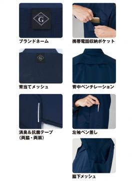 JC-64204 長袖シャツ 機能一覧