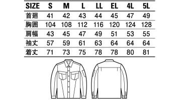 JC-64204 長袖シャツ サイズ一覧