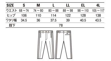 JC-48401 防寒パンツ サイズ表
