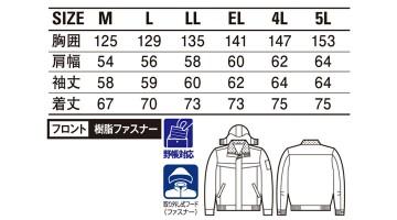 JC-48440 裏アルミ防寒ブルゾン(フード付) サイズ表