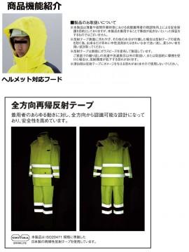 JC-48473 高視認防水防寒コート(フード付) 夜間仕様