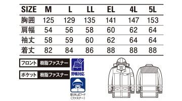 JC-48473 高視認防水防寒コート(フード付) サイズ一覧