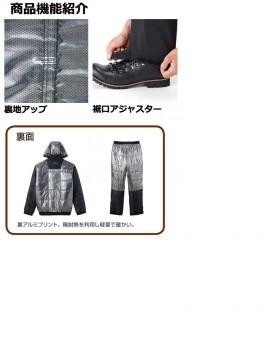 JC-48481 防寒パンツ 機能紹介