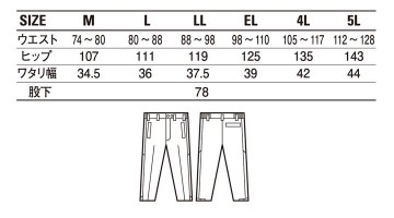 JC-48481 防寒パンツ サイズ表