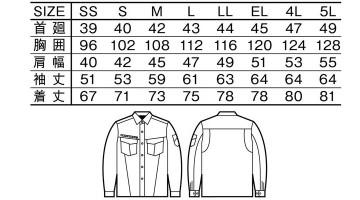 JC75004 ストレッチ長袖シャツ サイズ一覧