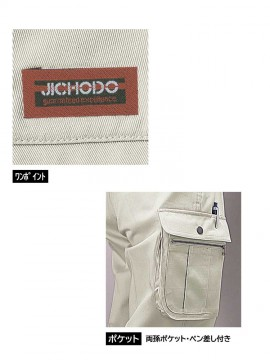 JC-41602 ツータックカーゴパンツ ワンポイント ポケット