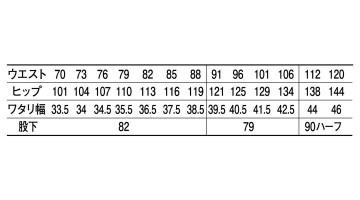 JC-41602 ツータックカーゴパンツ サイズ表