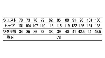 JC-41611 ニッカズボン サイズ表