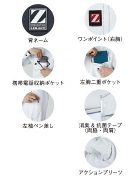 JC-75304 製品制電長袖シャツ 機能一覧