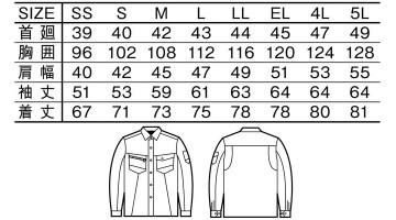 JC-75304 製品制電長袖シャツ サイズ一覧