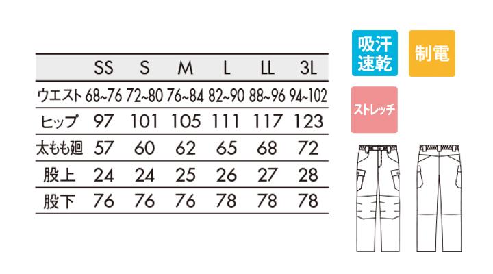 FPB74120 腰ケアパンツ(腰部サポートベルト付き) サイズ一覧