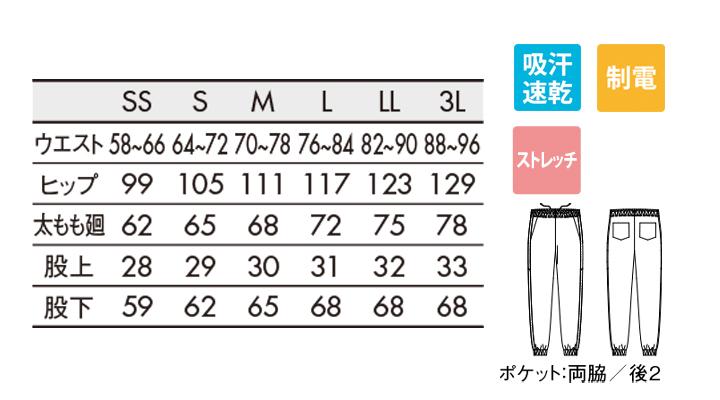 FPB74130 腰ケアパンツ(腰部サポートベルト付き) サイズ一覧
