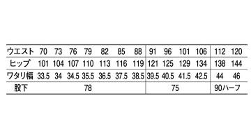 JC-42002 ツータックカーゴパンツ サイズ表